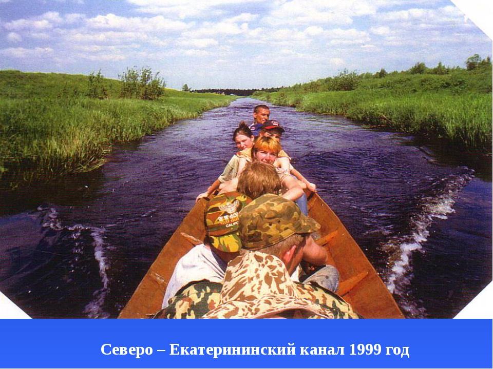 Северо – Екатерининский канал 1999 год