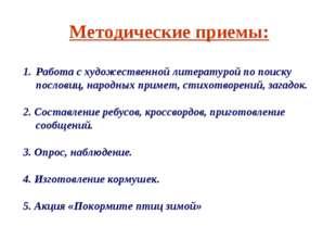 Методические приемы: Работа с художественной литературой по поиску пословиц,