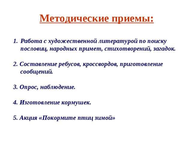 Методические приемы: Работа с художественной литературой по поиску пословиц,...