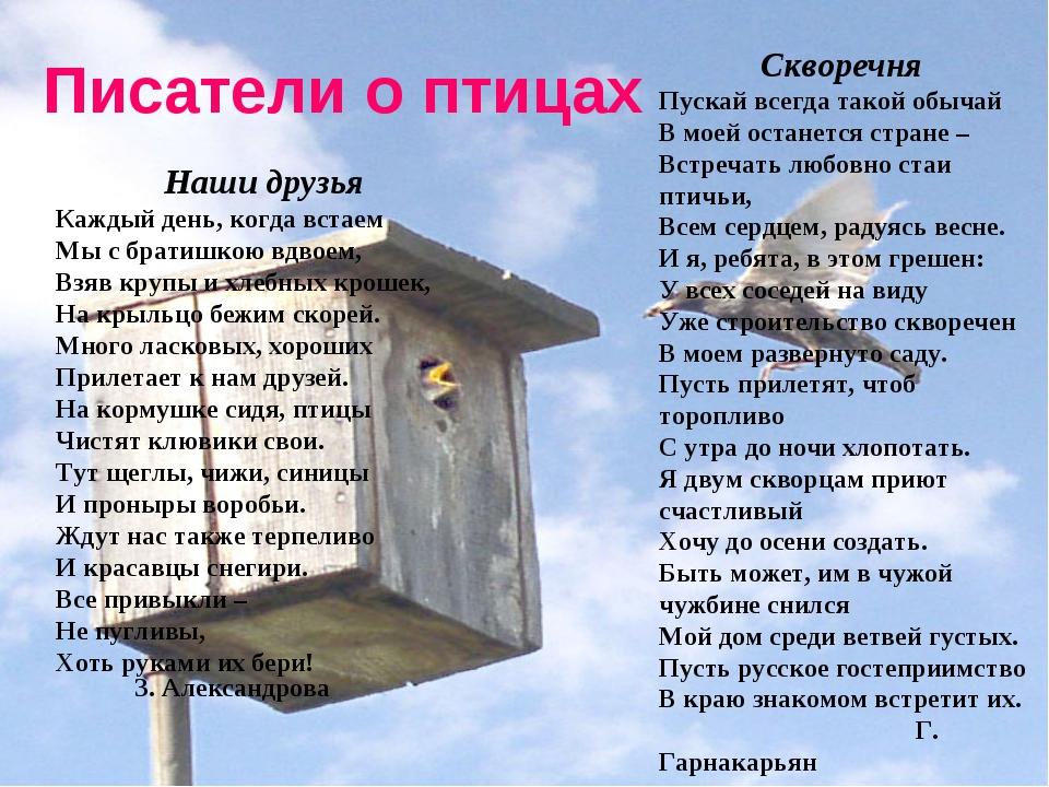 Писатели о птицах Наши друзья Каждый день, когда встаем Мы с братишкою вдвоем...