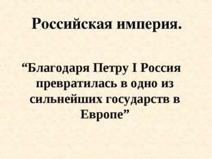 """Российская империя. """"Благодаря Петру I Россия превратилась в одно из сильнейш"""