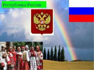 Республика Россия