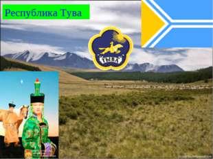 Республика Тува