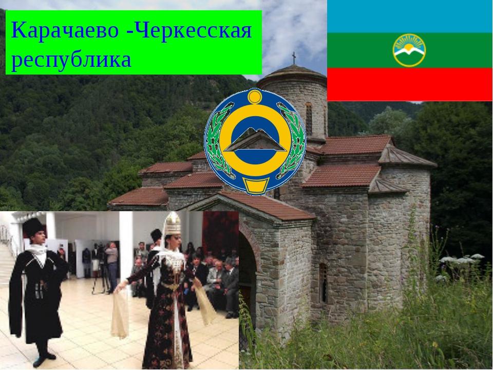 Карачаево -Черкесская республика
