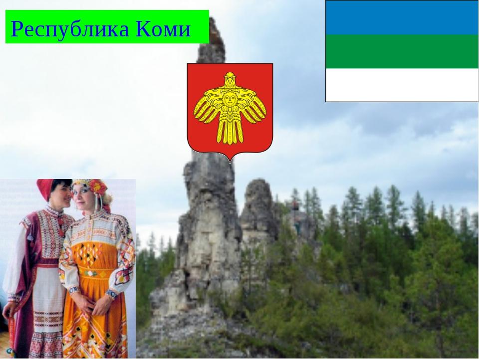 Республика Коми