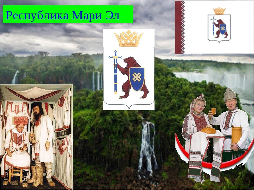 Республика Мари Эл