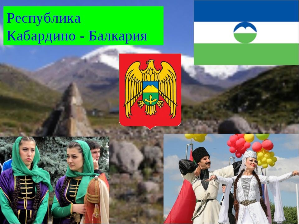 Республика Кабардино - Балкария
