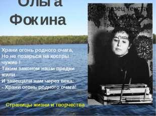 Ольга Фокина Храни огонь родного очага, Но не позарься на костры чужие ! Так