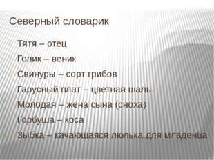 Северный словарик Тятя – отец Голик – веник Свинуры – сорт грибов Гарусный пл