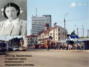 1955 год. Архангельск. Студентка I курса Архангельского медицинского училища
