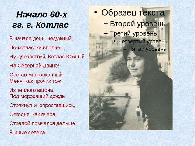 Начало 60-х гг. г. Котлас В начале день, недужный По-котласски вполне… Ну, з...