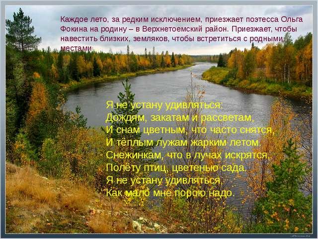 Я не устану удивляться: Дождям, закатам и рассветам, И снам цветным, что част...