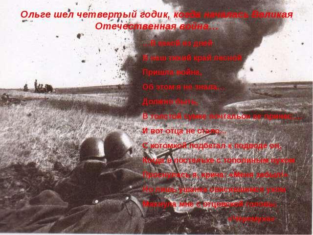 Ольге шел четвертый годик, когда началась Великая Отечественная война… …В как...