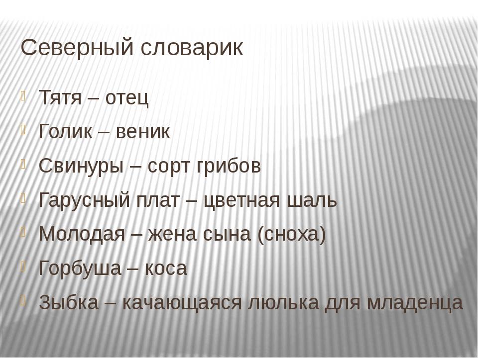 Северный словарик Тятя – отец Голик – веник Свинуры – сорт грибов Гарусный пл...