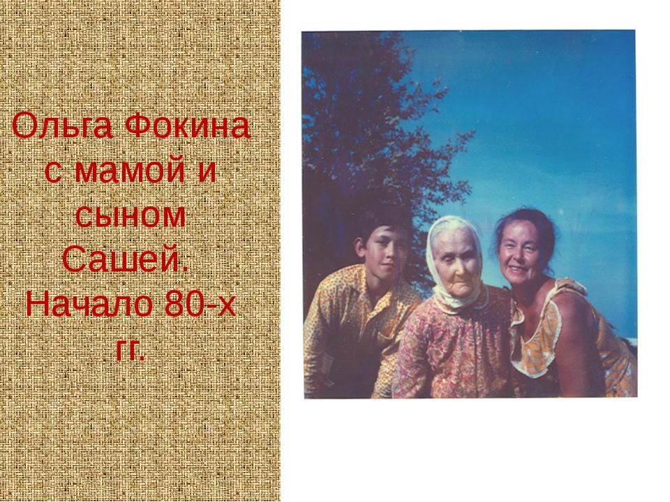 Ольга Фокина с мамой и сыном Сашей. Начало 80-х гг.