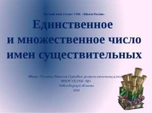 Русский язык 2 класс УМК «Школа России» Единственное и множественное число им