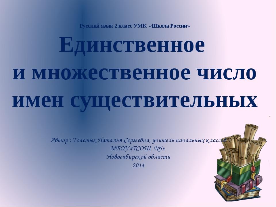 Русский язык 2 класс УМК «Школа России» Единственное и множественное число им...