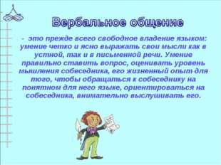 - это прежде всего свободное владение языком: умение четко и ясно выражать с