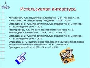 Используемая литература Михальская, А. Н. Педагогическая риторика : учеб. пос