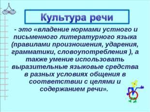 - это «владение нормами устного и письменного литературного языка (правилами