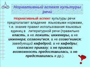 Нормативный аспект культуры речи Нормативный аспект культуры речи предполагае