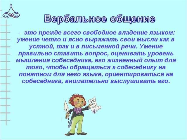 - это прежде всего свободное владение языком: умение четко и ясно выражать с...