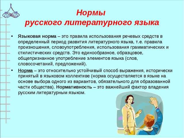 Нормы русского литературного языка Языковая норма – это правила использования...