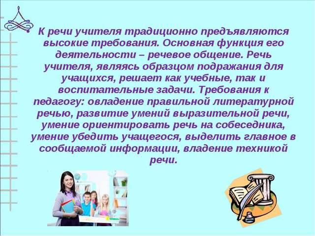 К речи учителя традиционно предъявляются высокие требования. Основная функция...