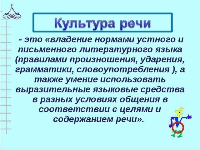 - это «владение нормами устного и письменного литературного языка (правилами...