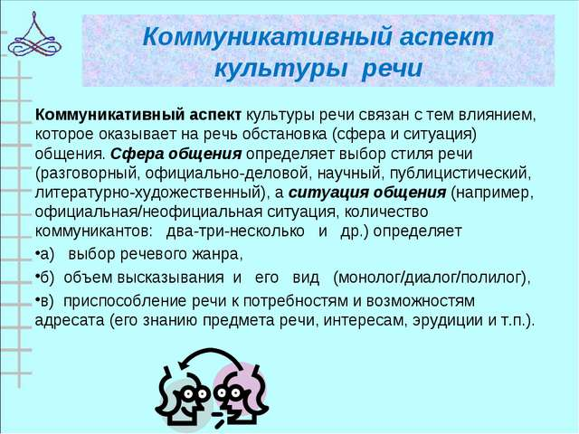 Коммуникативный аспект культуры речи Коммуникативный аспект культуры речи свя...