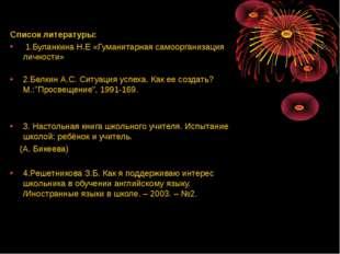 Список литературы: 1.Буланкина Н.Е «Гуманитарная самоорганизация личности»