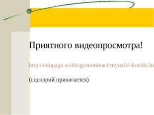Приятного видеопросмотра! http://edupage.so/blogs/nominaci/myuzikl-koshki.htm