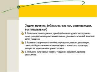 Задачи проекта: (образовательная, развивающая, воспитательная) 1.Совершенст
