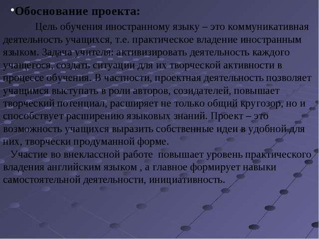 Обоснование проекта: Цель обучения иностранному языку – это коммуникативная...