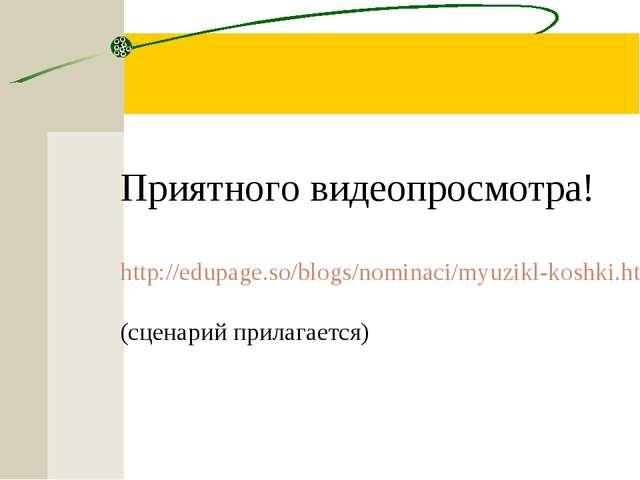 Приятного видеопросмотра! http://edupage.so/blogs/nominaci/myuzikl-koshki.htm...
