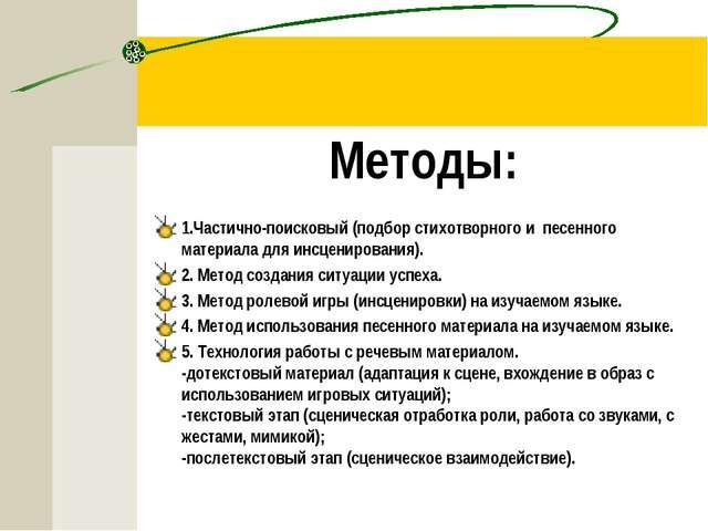 Методы: 1.Частично-поисковый (подбор стихотворного и песенного материала для...
