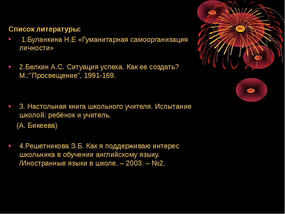 Список литературы: 1.Буланкина Н.Е «Гуманитарная самоорганизация личности»...