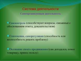 Система деятельности Самоорганизующая деятельность Самоконтроль (способствуют
