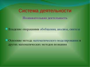 Система деятельности Познавательная деятельность Владение операциями обобщени