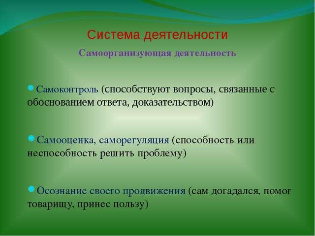 Система деятельности Самоорганизующая деятельность Самоконтроль (способствуют...
