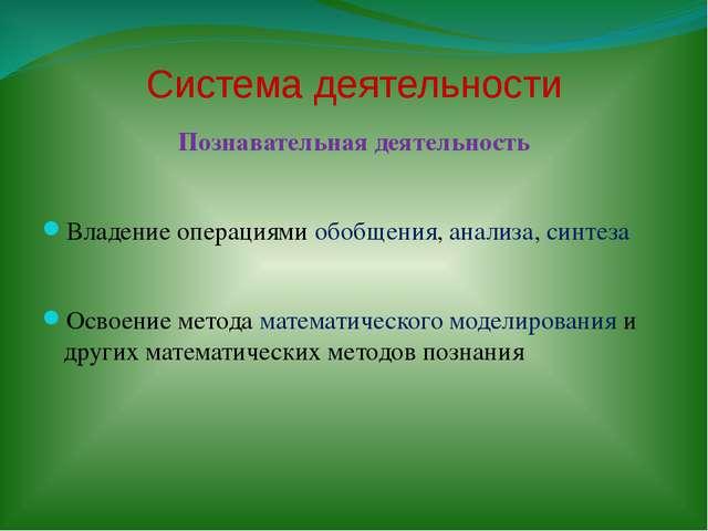 Система деятельности Познавательная деятельность Владение операциями обобщени...