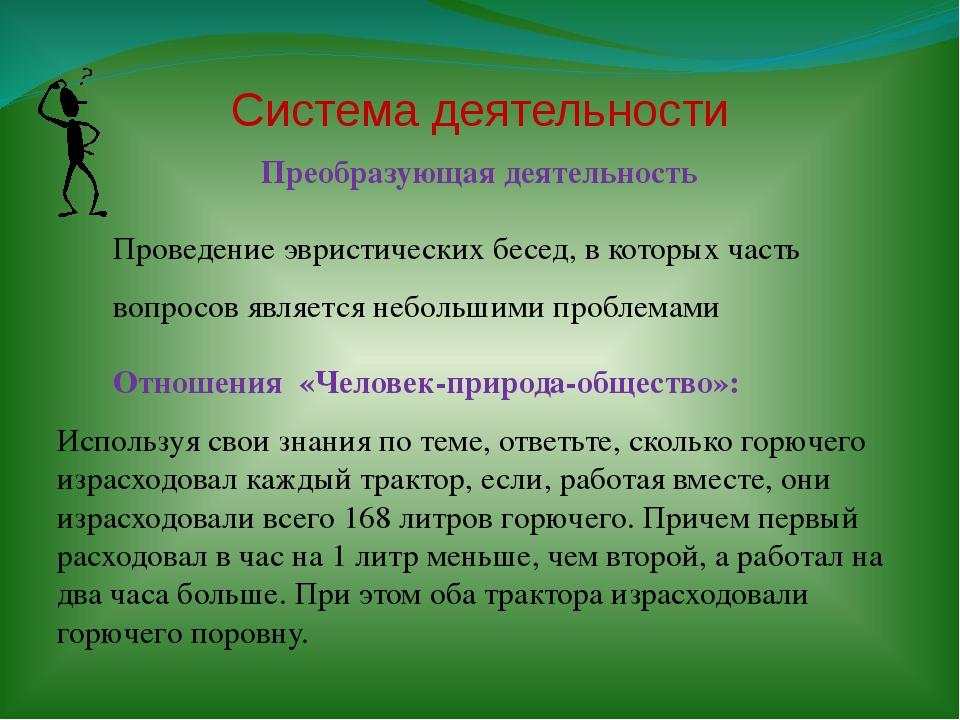 Система деятельности Преобразующая деятельность Проведение эвристических бесе...