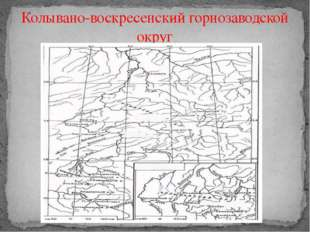 Колывано-воскресенский горнозаводской округ