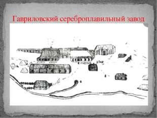 Гавриловский сереброплавильный завод