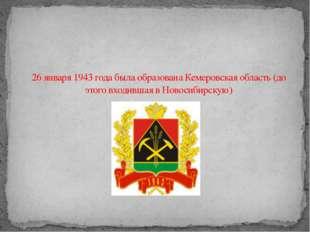 26 января 1943 года была образована Кемеровская область (до этого входившая в
