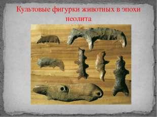 Культовые фигурки животных в эпохи неолита