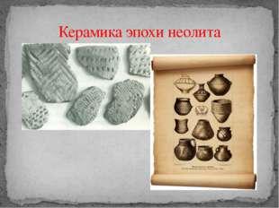 Керамика эпохи неолита
