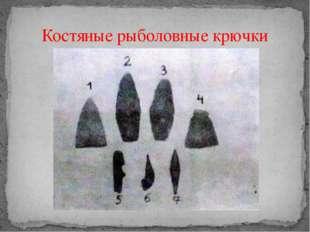 Костяные рыболовные крючки
