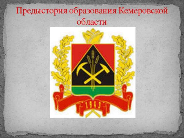 Предыстория образования Кемеровской области