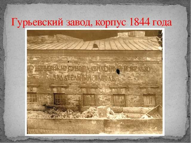 Гурьевский завод, корпус 1844 года